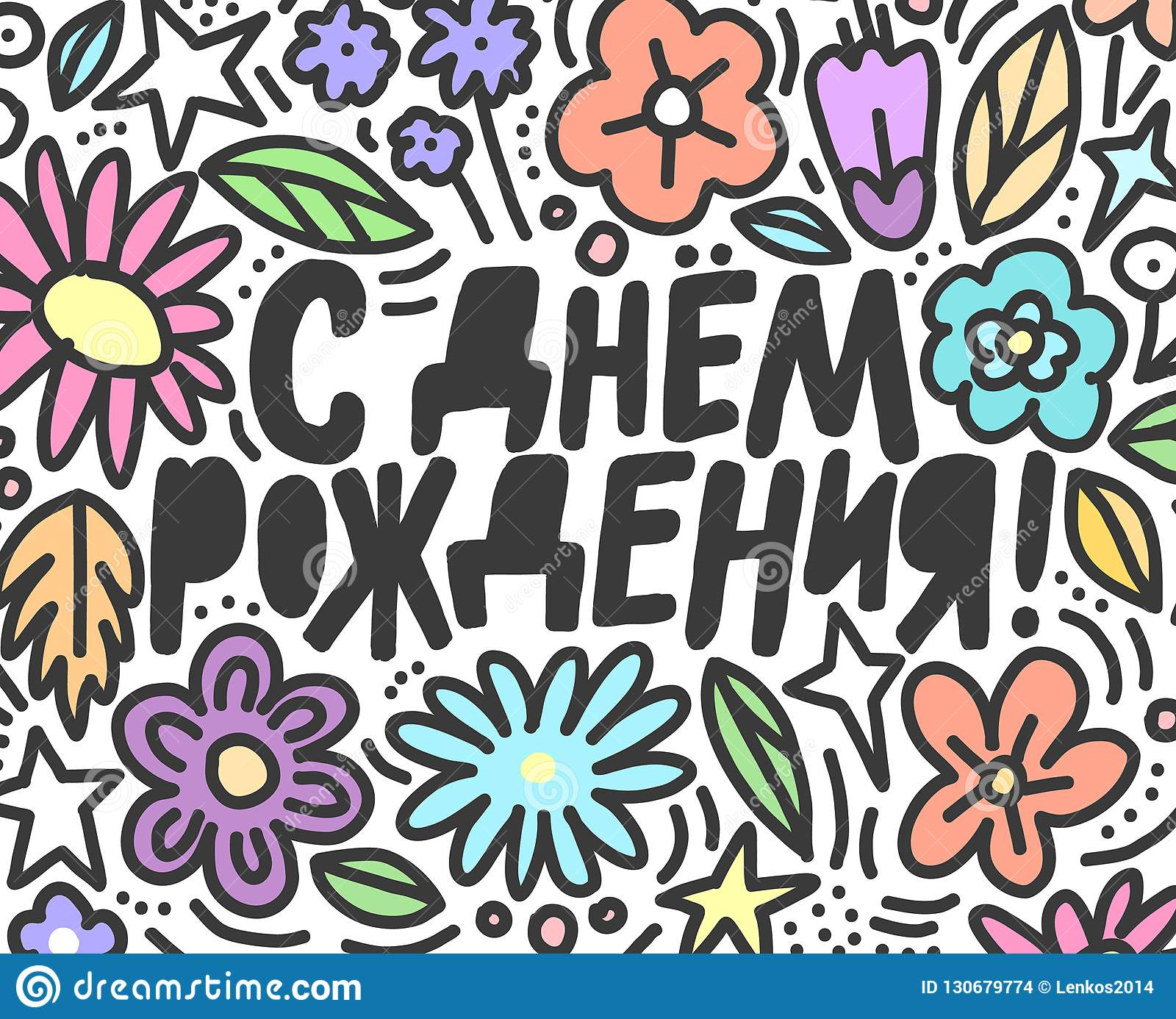 Schöne russisch