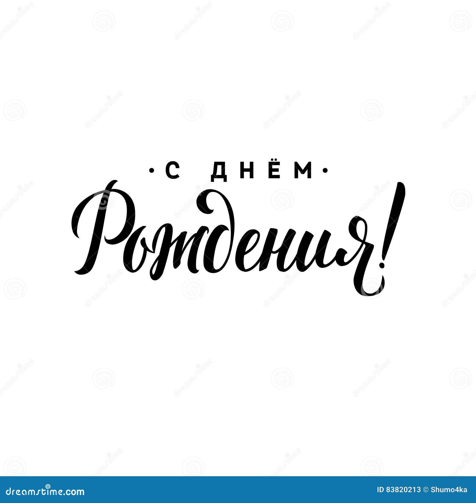 Alles Gute Zum Geburtstag Kalligraphie Gruss Karte Russische