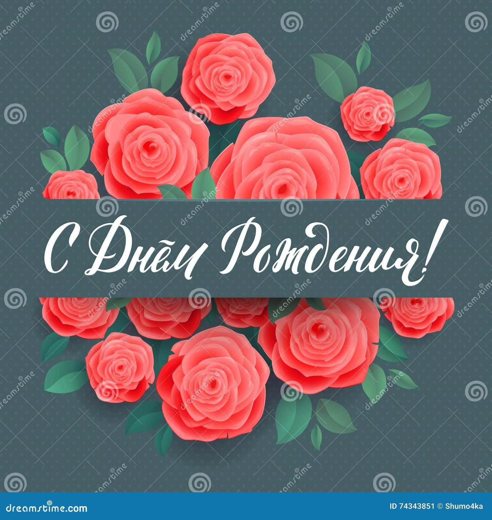 Alles Gute Zum Geburtstag Russisch