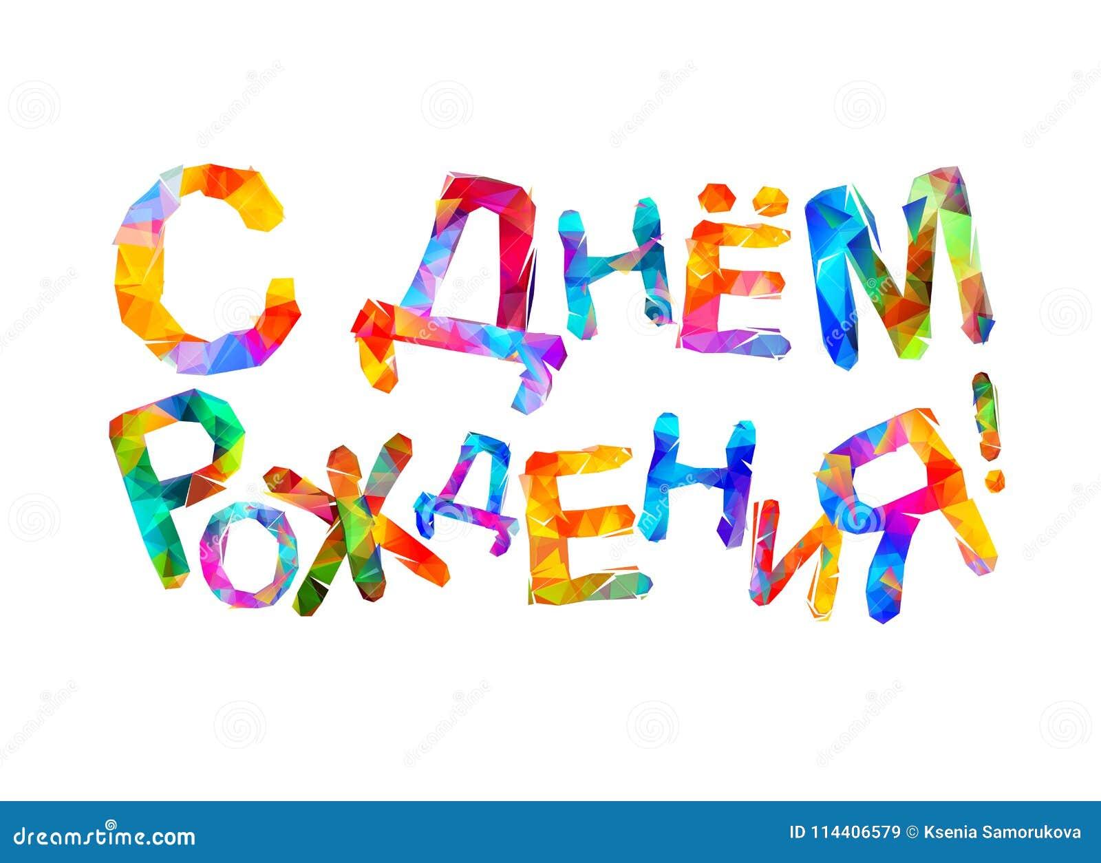 Alles Gute Zum Geburtstag Russische Sprache Dreieckige Buchstaben