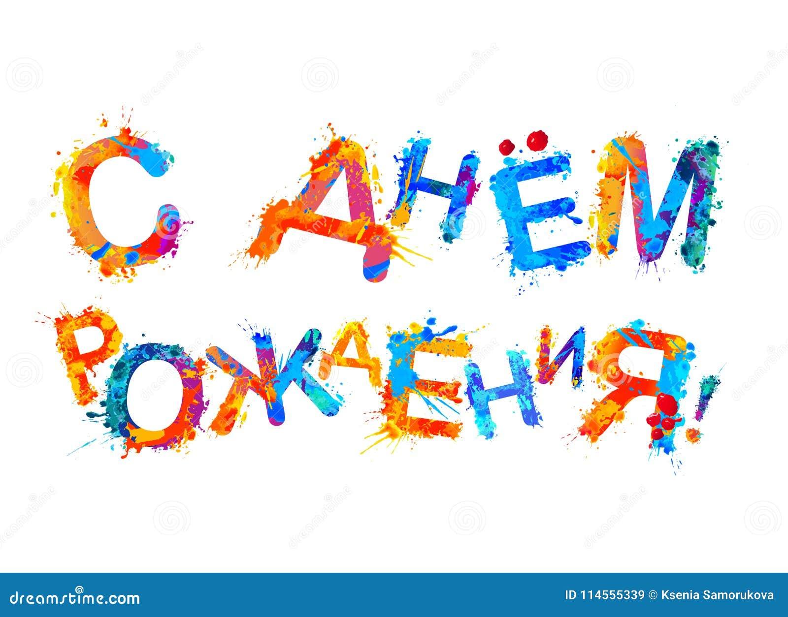 Alles Gute Zum Geburtstag Russische Sprache Spritzenfarbenbuchstaben