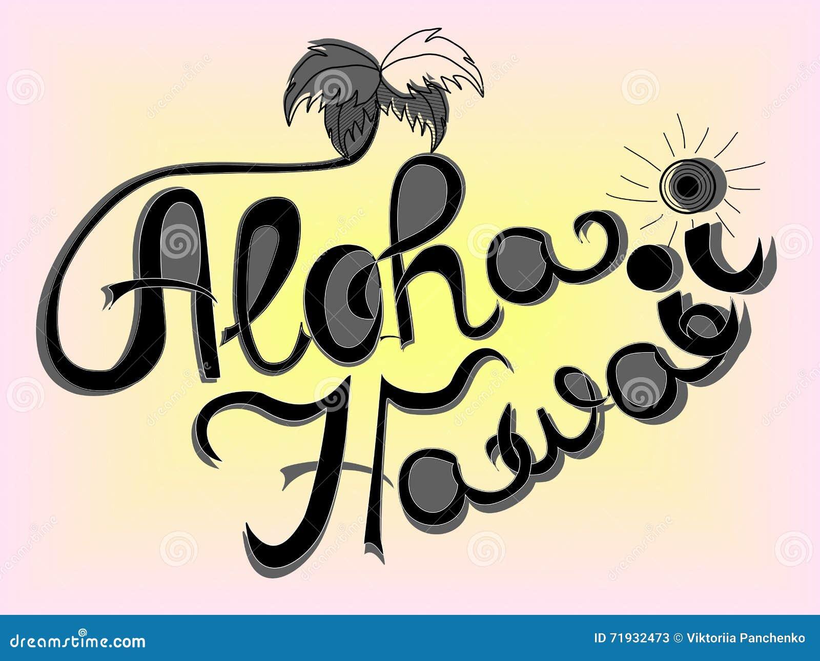 T shirt design hawaii - Aloha Hawaii Lettering Vector Stock Photos