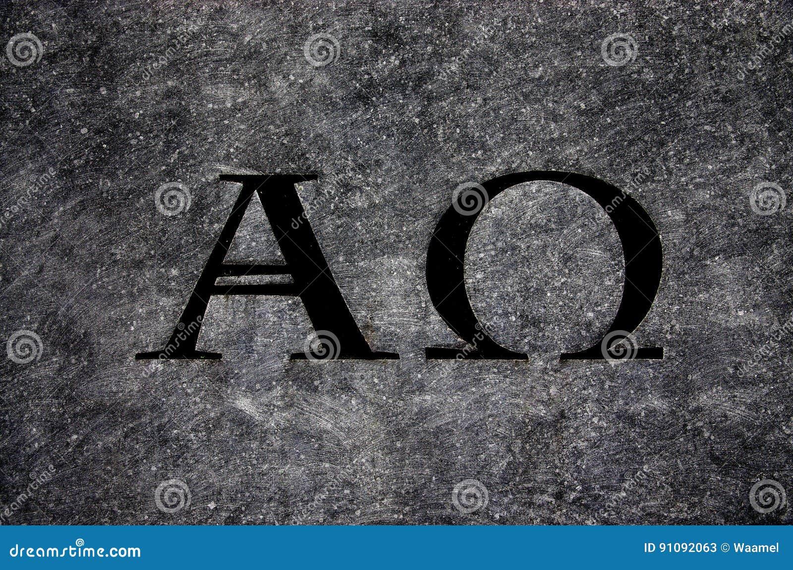 Alpha et Omega dans la pierre