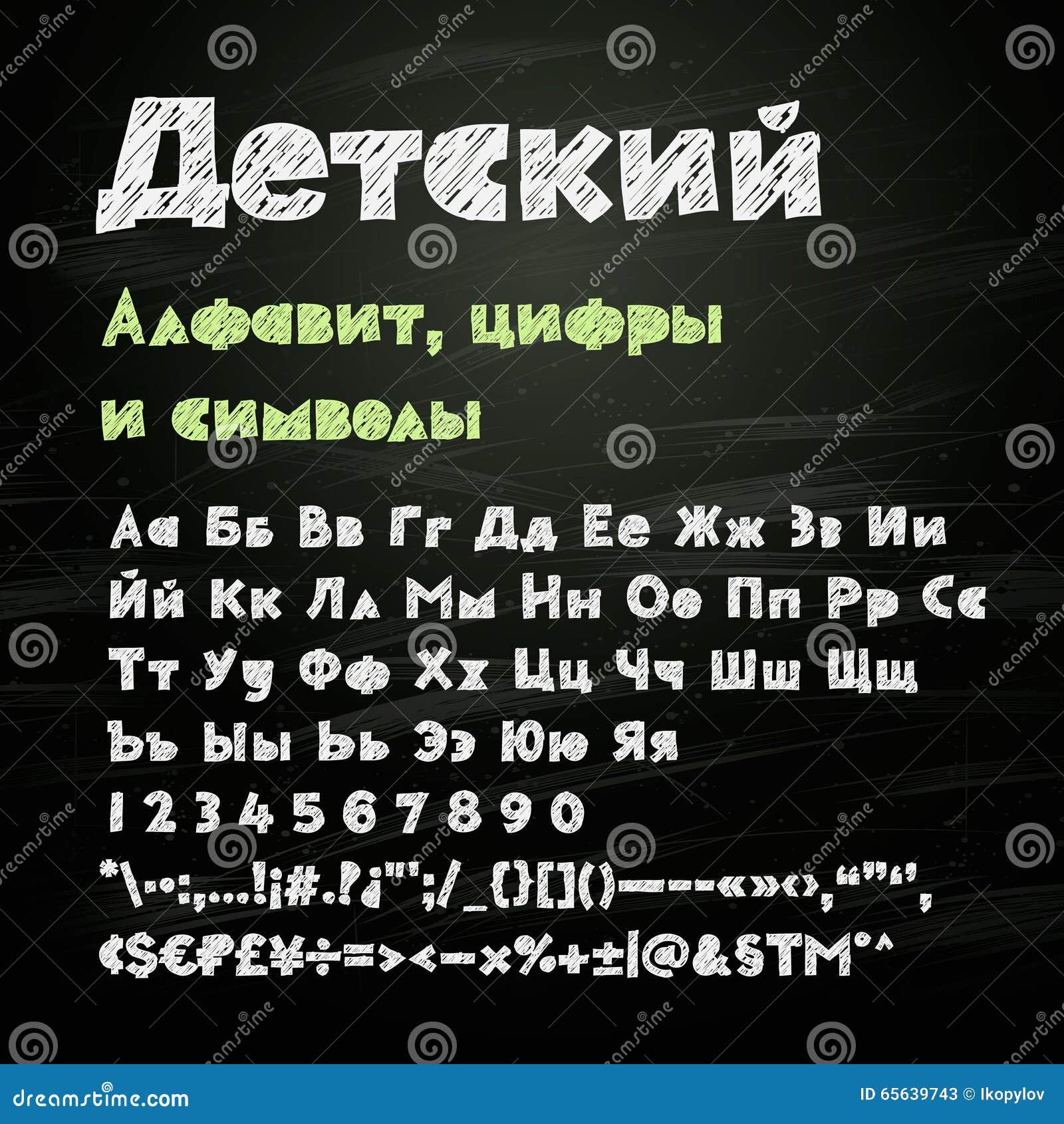 Alphabet adrawing de craie russe, nombres, symboles
