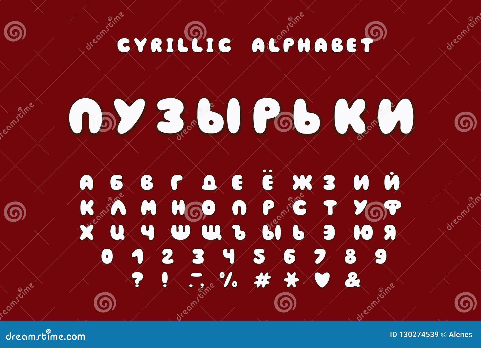 Alphabet Bubble Design Word Bubble Uppercase Russian Letters
