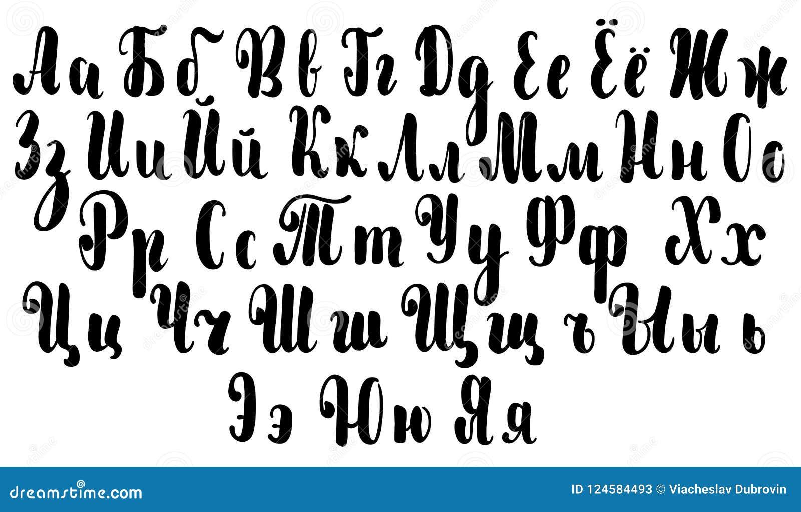Alphabet cyrillique avec les lettres minuscules et majuscules Manuscrit de vecteur de stylo de brosse Alphabet russe d isolement
