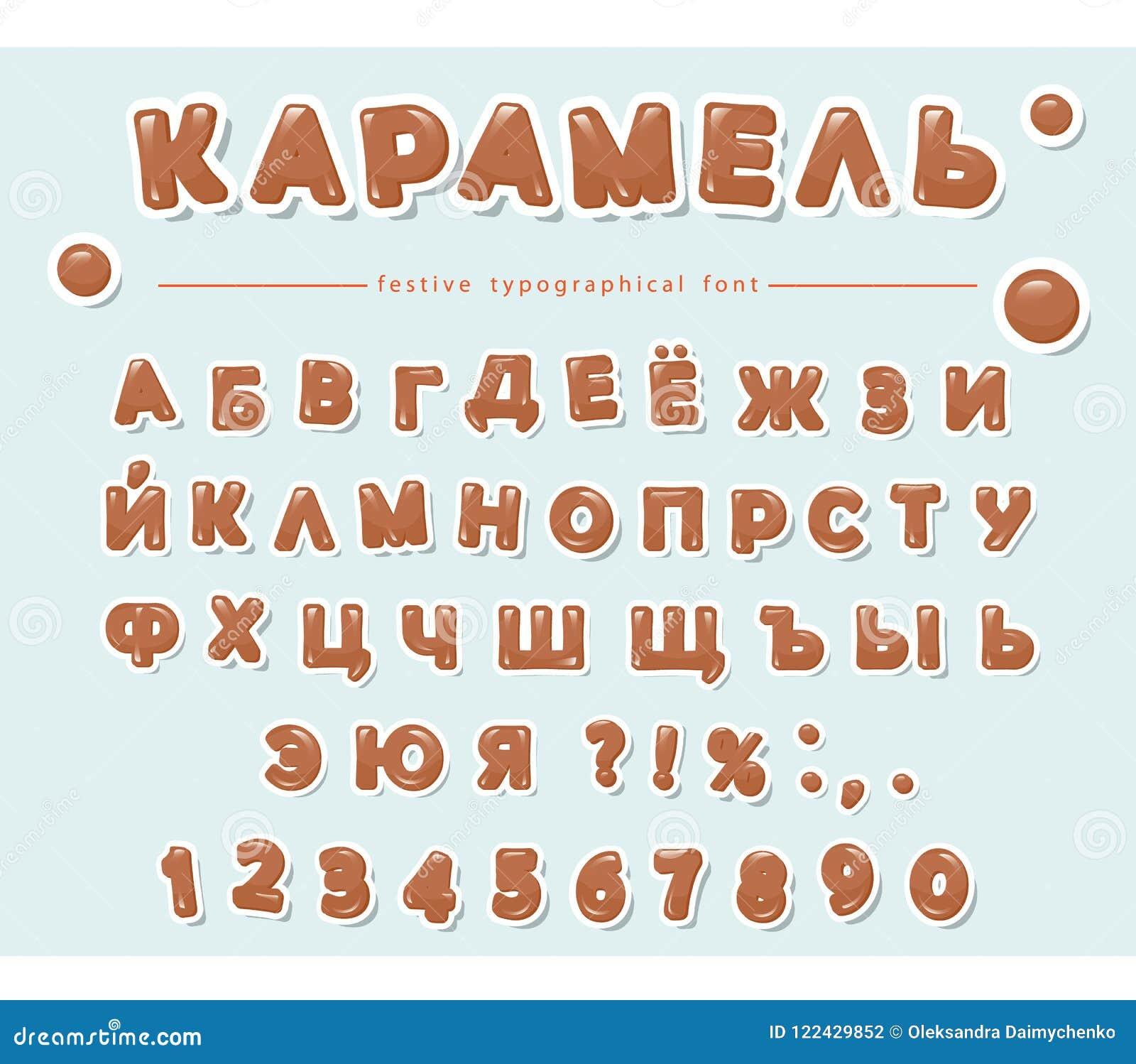 Alphabet cyrillique de caramel Lettres et nombres doux coupés par papier