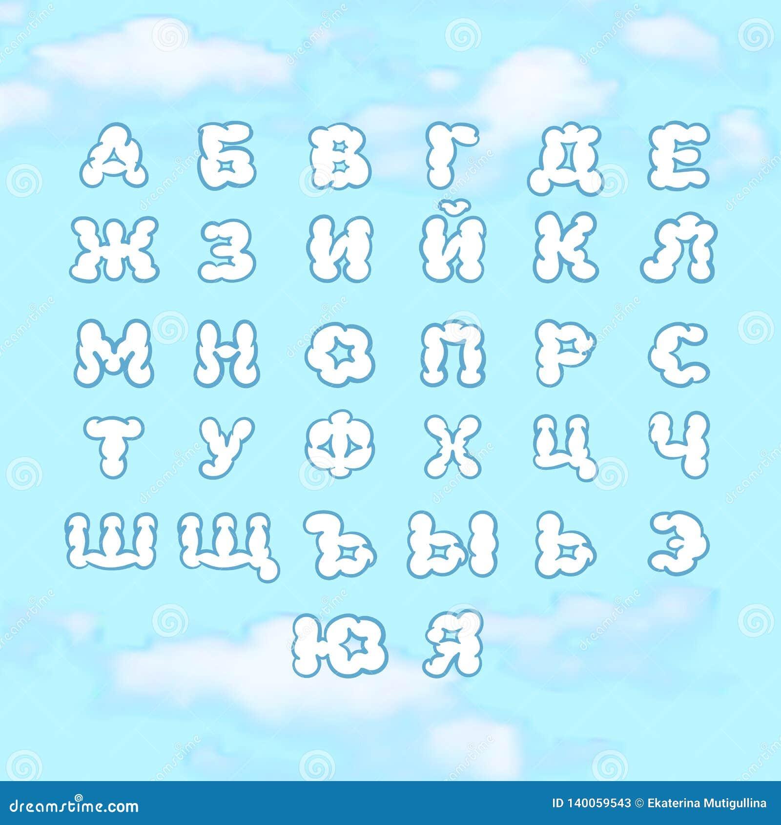 Alphabet cyrillique de nuages