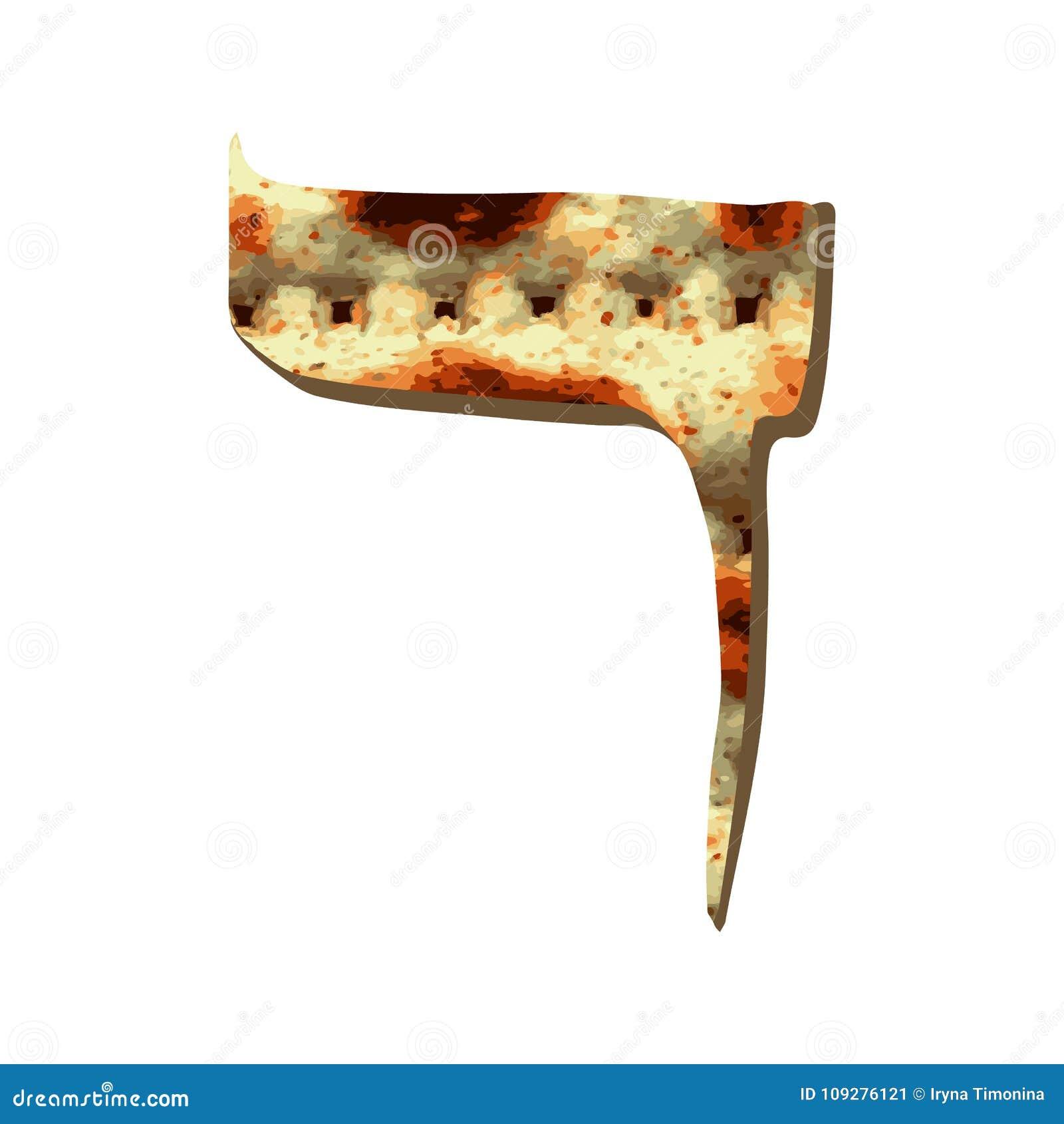 Alphabet hebrew passover matzah the hebrew letter dalet download alphabet hebrew passover matzah the hebrew letter dalet calligraphy font jewish easter m4hsunfo