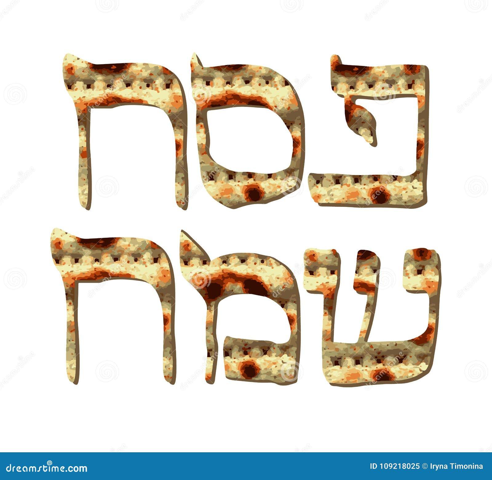 Alphabet Hebrew Passover Matzah Inscription Pesach Sameach In