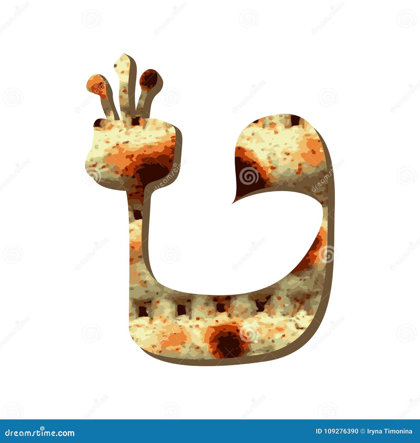 Alphabet hebrew passover matzah the hebrew letter tet calligraphy download alphabet hebrew passover matzah the hebrew letter tet calligraphy font jewish easter m4hsunfo