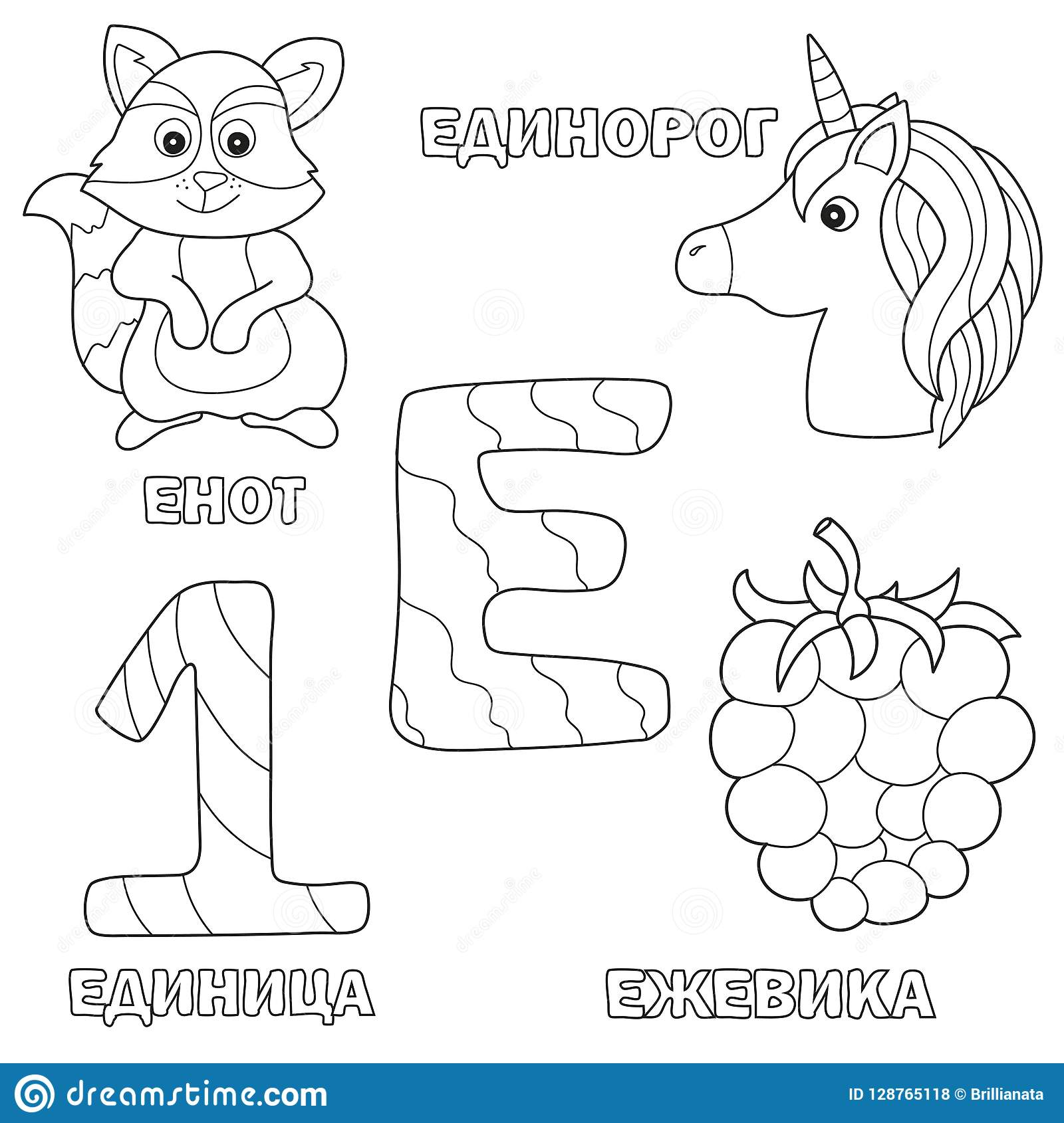 Alphabet letter with russian E. pictures of the letter - coloring book for kids
