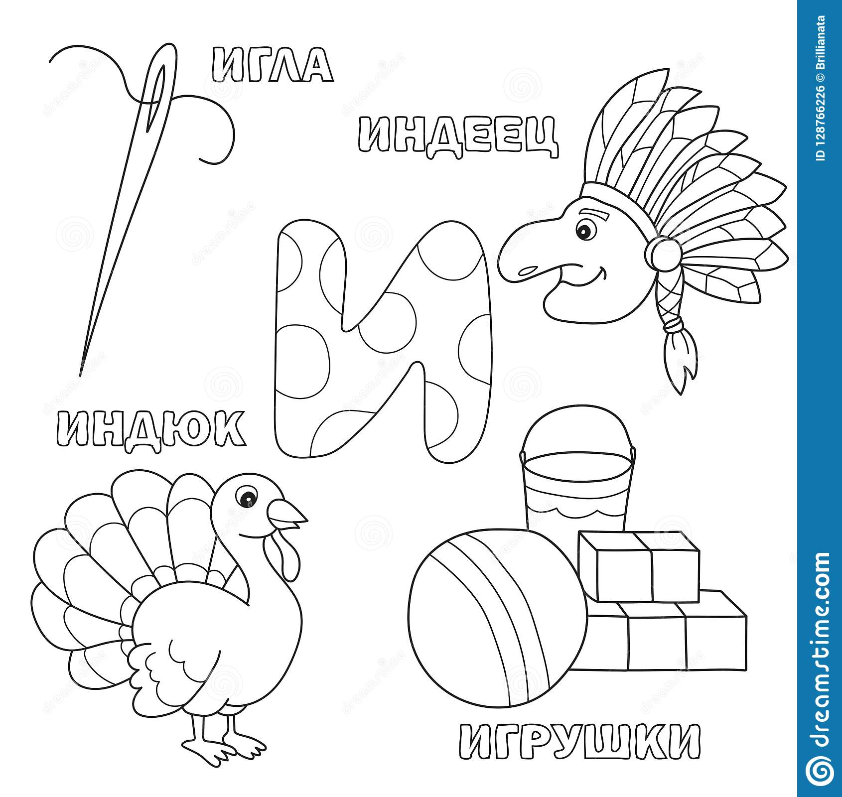 Alphabet Letter With Russian I. Pictures Of The Letter - Coloring ...