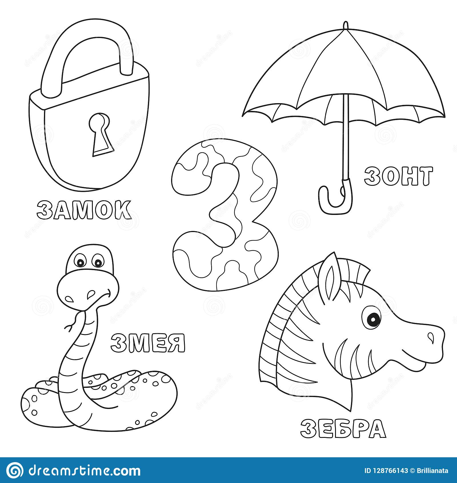 Alphabet Letter With Russian Z. Pictures Of The Letter - Coloring ...