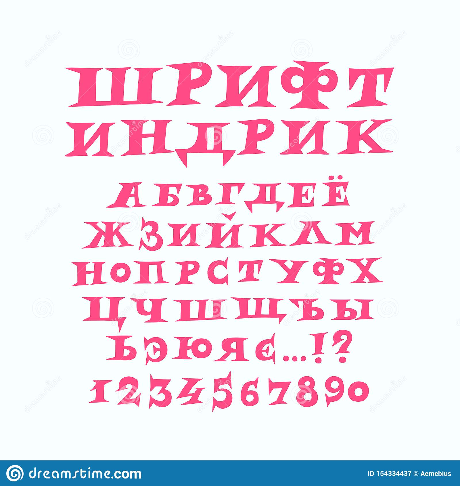 The alphabet of Russian modern fun font. Vector. A complete set of spiny letters. Freehand drawing. Accident font for headlines. C