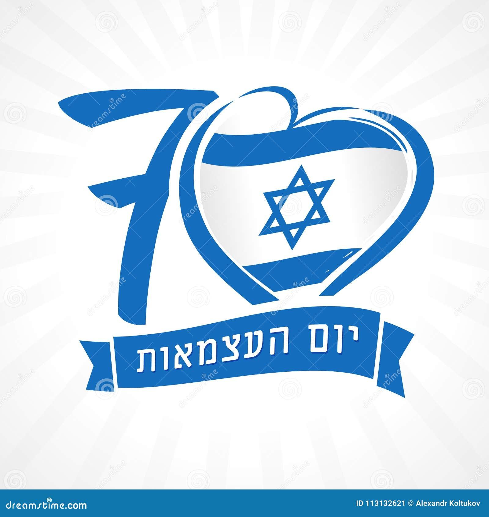 Ame Israel, bandeira nacional da bandeira clara no coração e no texto judaico do Dia da Independência