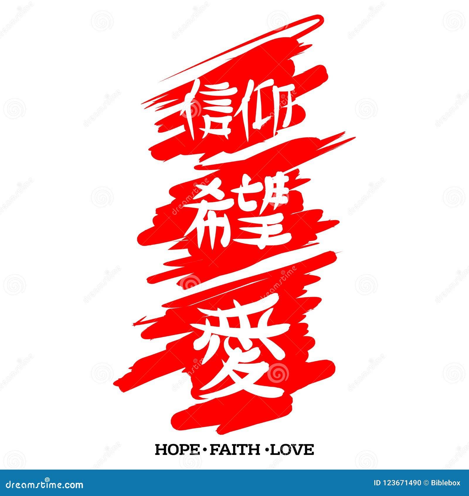 Amor De La Fe De La Esperanza Evangelio En Kanji Japones Ilustracion