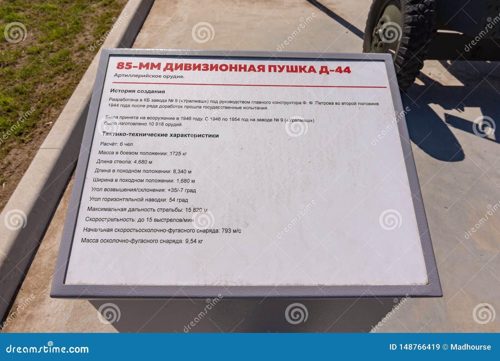 Anapa, Rusia - 28 de abril de 2019: Placa de informaci?n para el objeto expuesto del arma divisional D-44 de 85 mil?metros en el