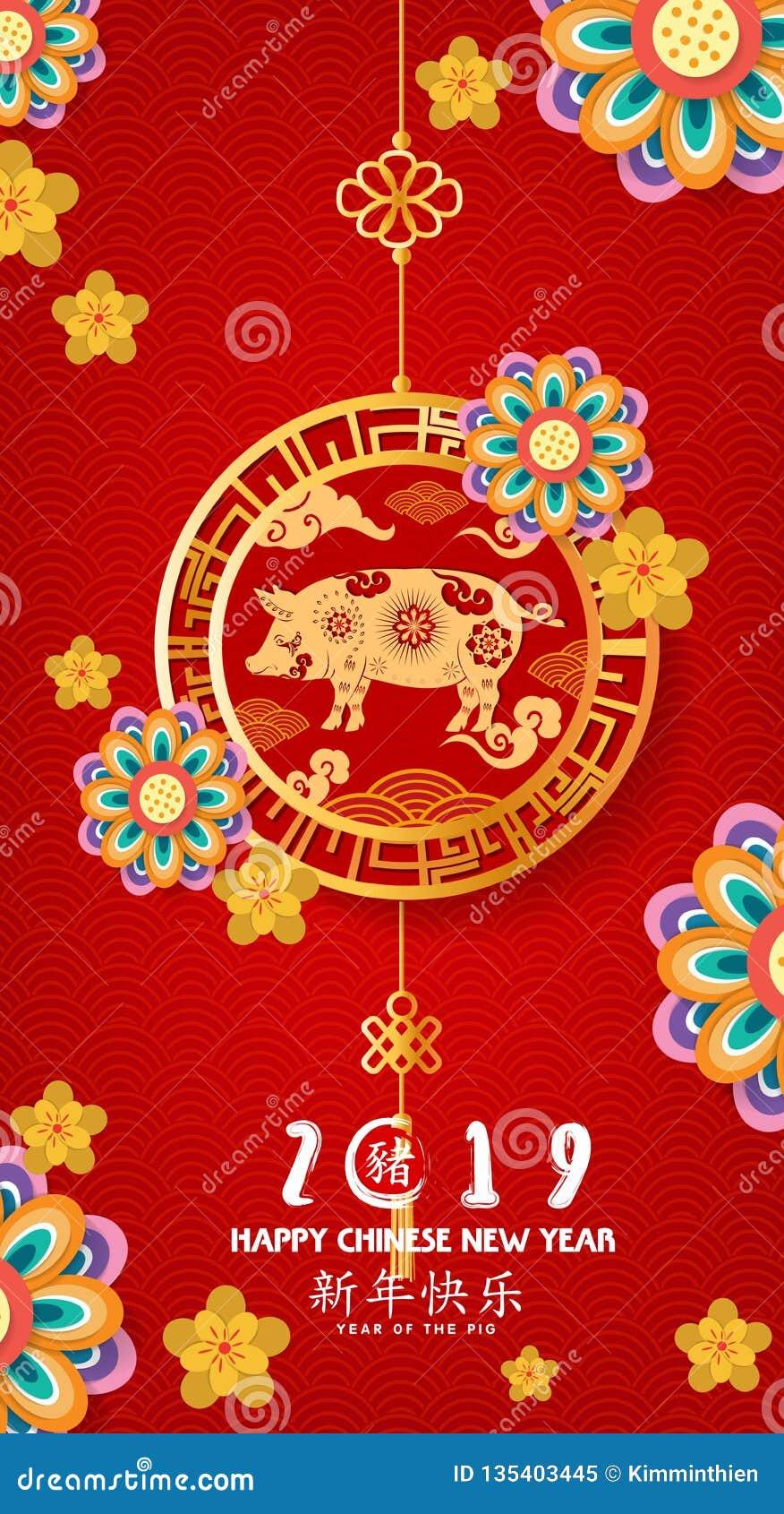 Année chinoise heureuse 2019, année de bannière nouvelle du porc an neuf lunaire Bonne année moyenne de caractères chinois