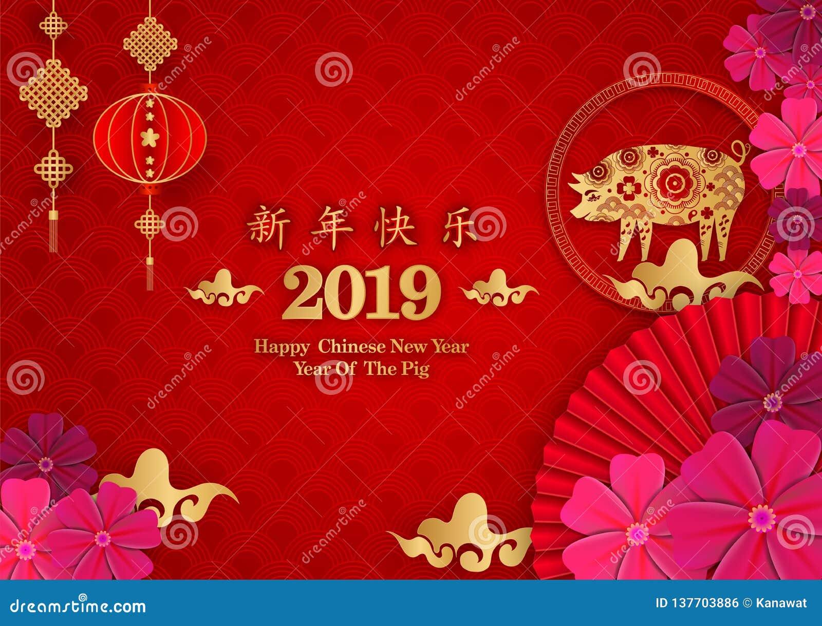 Année chinoise heureuse de couleur d or nouvelle 2019 ans du style de coupe de papier de porc et lanternes, porc sur le fond roug