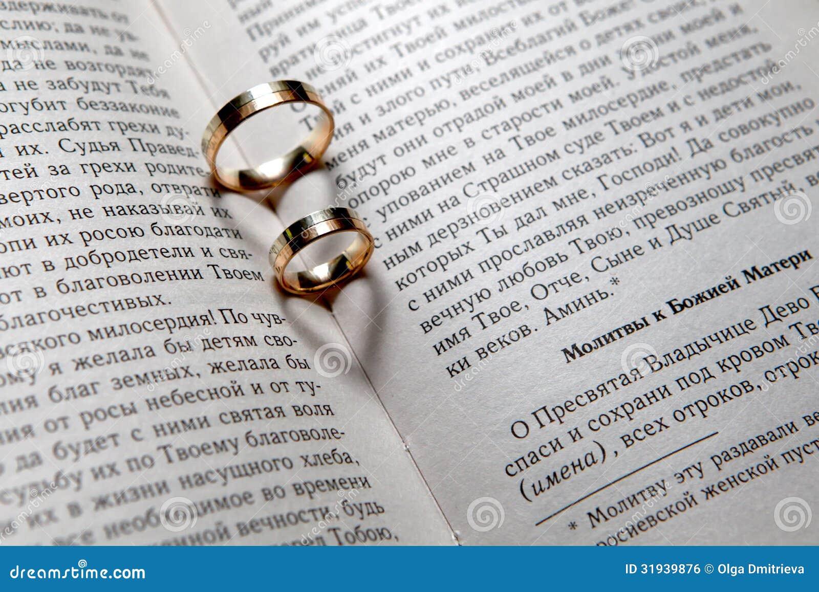 Anneaux De Mariage En Bible Image libre de droits - Image: 31939876