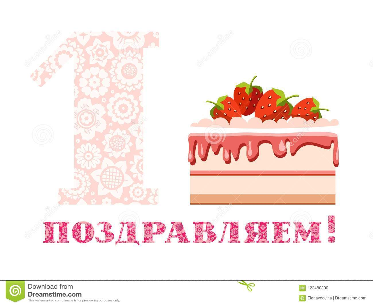 Anniversary greetings 1 year strawberry cake russian white pink download anniversary greetings 1 year strawberry cake russian white pink m4hsunfo