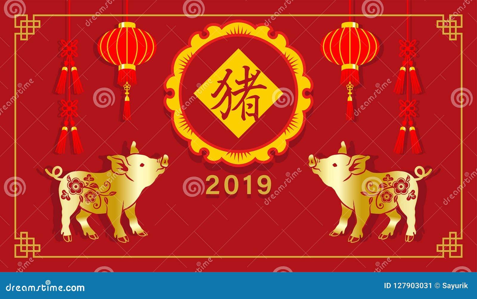 2019, anno del maiale, progettazione cinese della cartolina d auguri del ` s del nuovo anno