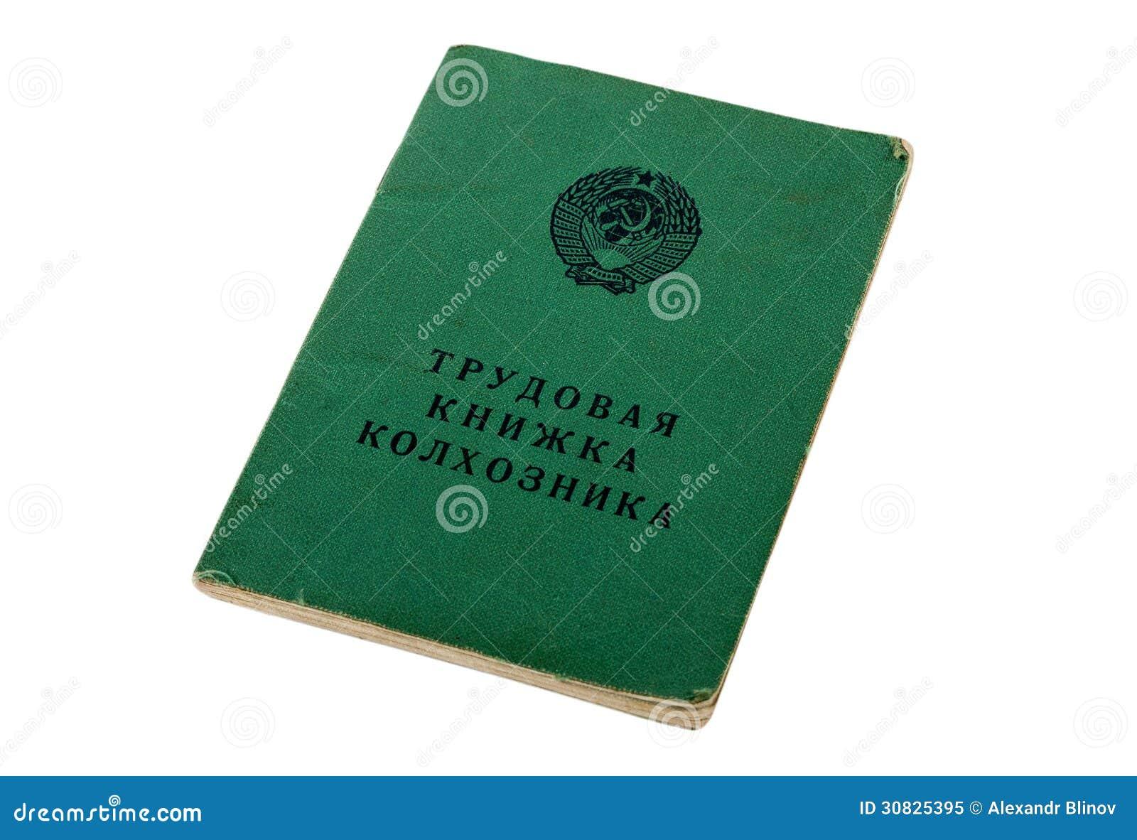 Annotazione di servizio russa
