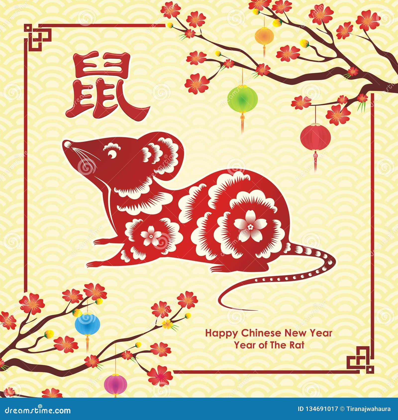 Ano do rato, projeto chinês do vetor do ano novo