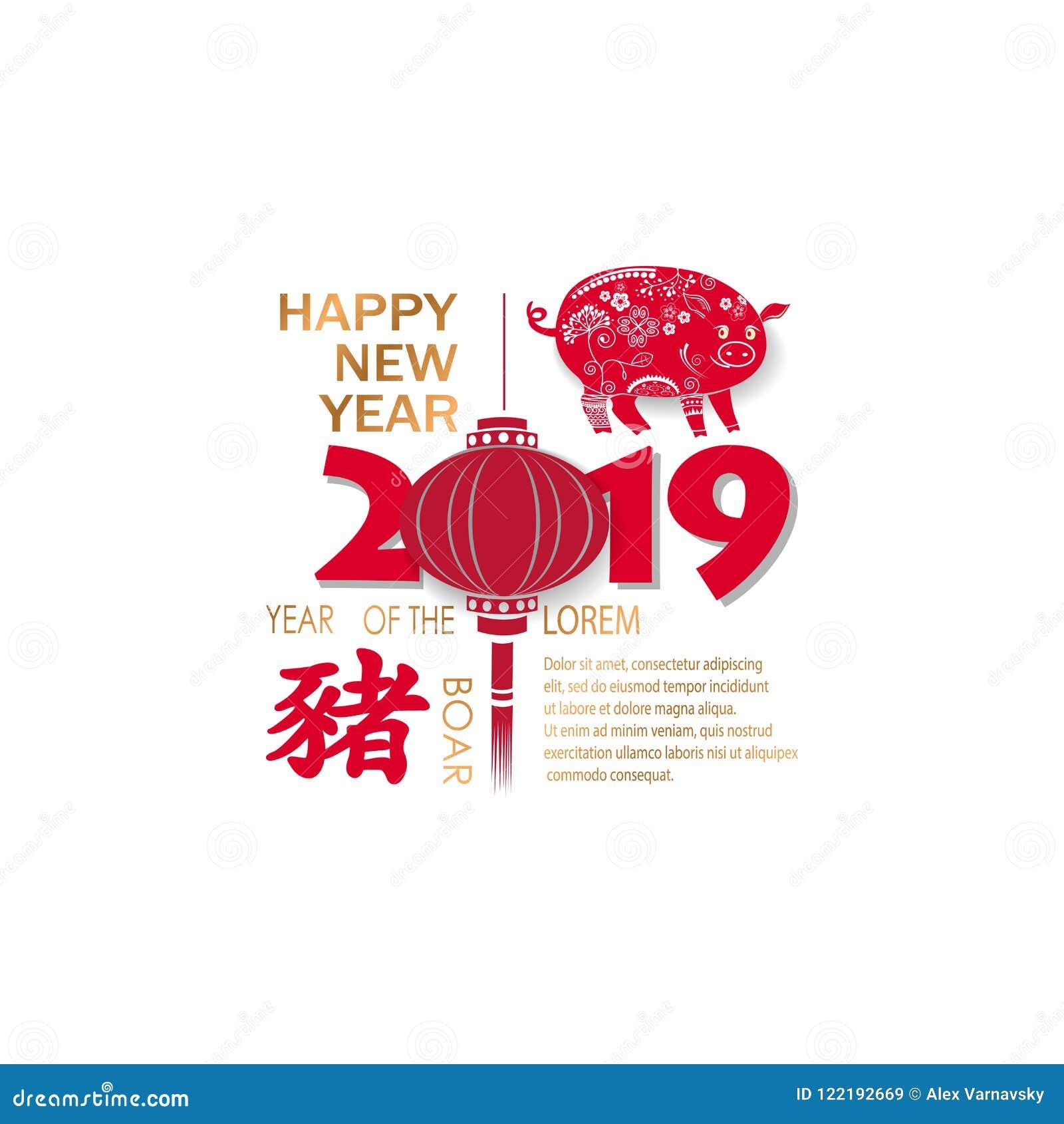 Ano novo feliz 2019 do desejo estilizado Ano do varrão Porco chinês da tradução