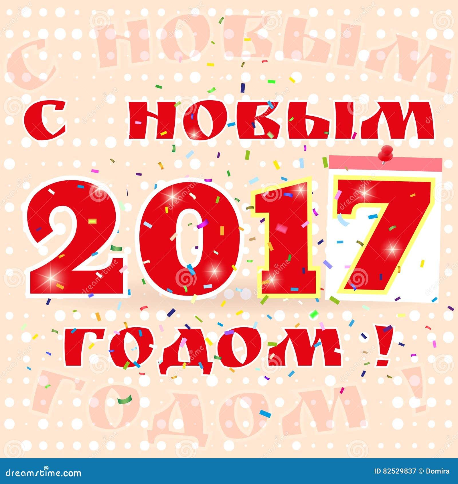Ano Novo Feliz 2017 Russo Confete Folha Do Calendário Frase
