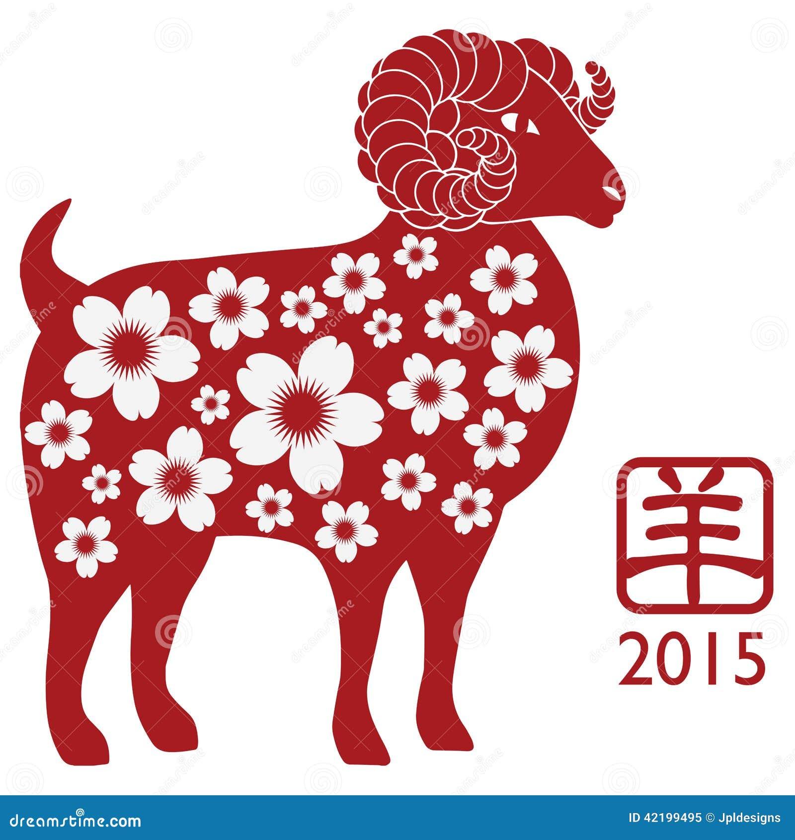 2015 anos da silhueta da cabra com teste padrão de flor