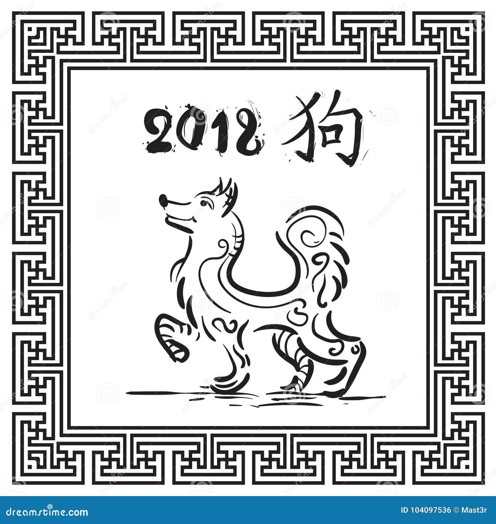 2018 anos de cartão chinês do cão com símbolo do zodíaco no quadro