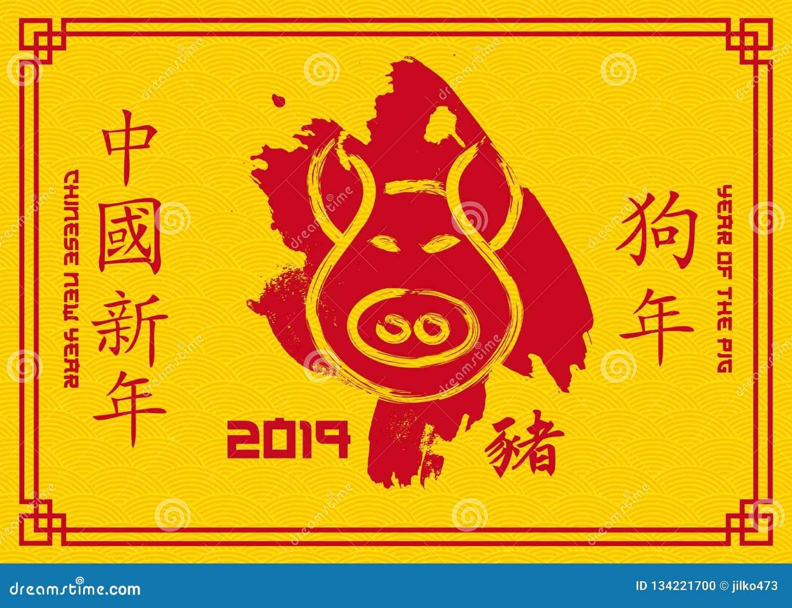 2019 ans du porc - nouvelle année chinoise