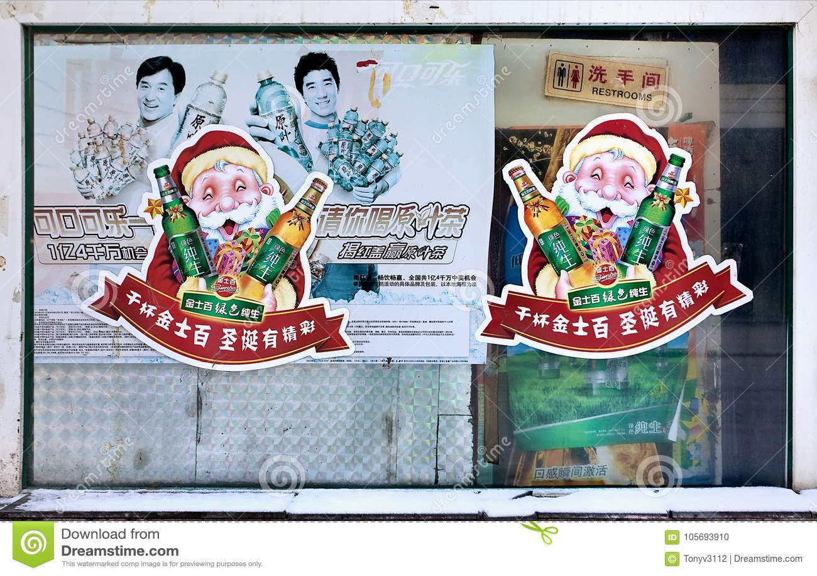 Anuncio Divertido De La Cerveza Con Santa Claus, Changchun, China ...