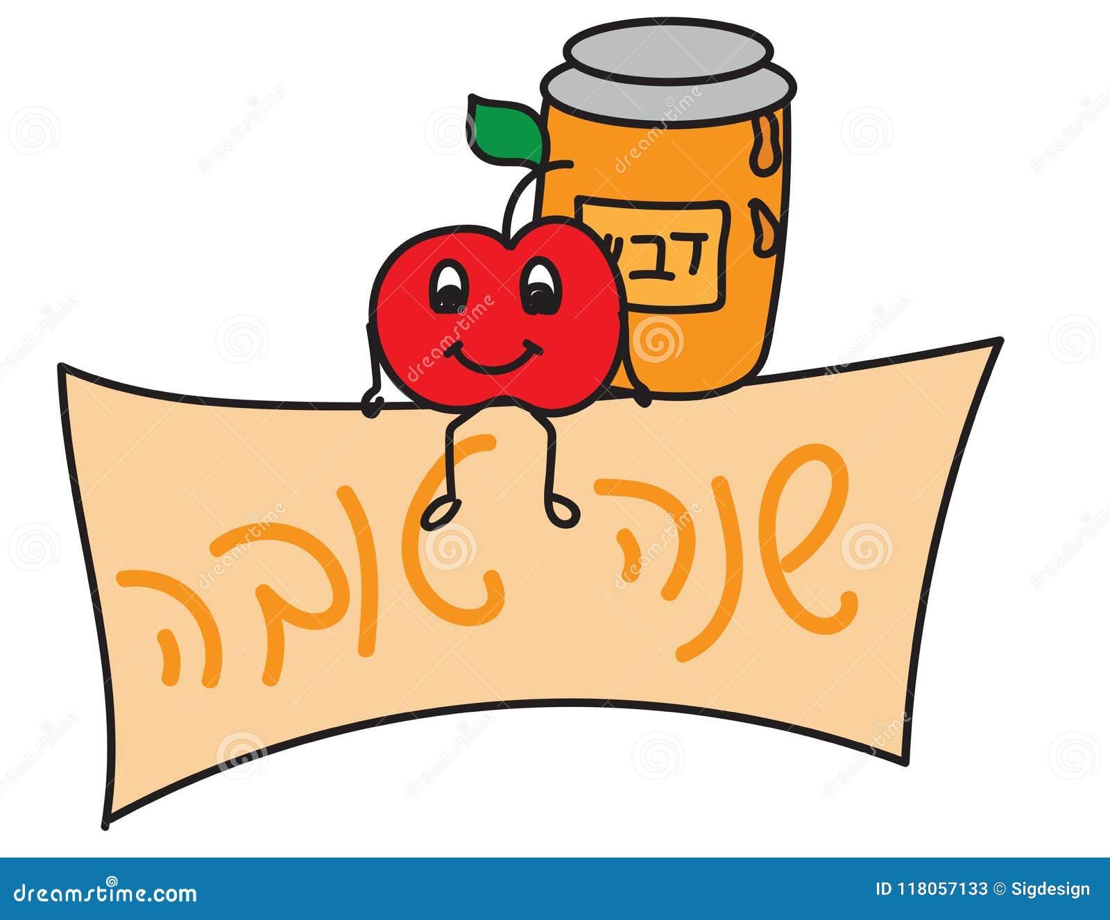 Rosh hashanah hebrew greeting card apple sitting on a banner stock download rosh hashanah hebrew greeting card apple sitting on a banner stock vector illustration m4hsunfo