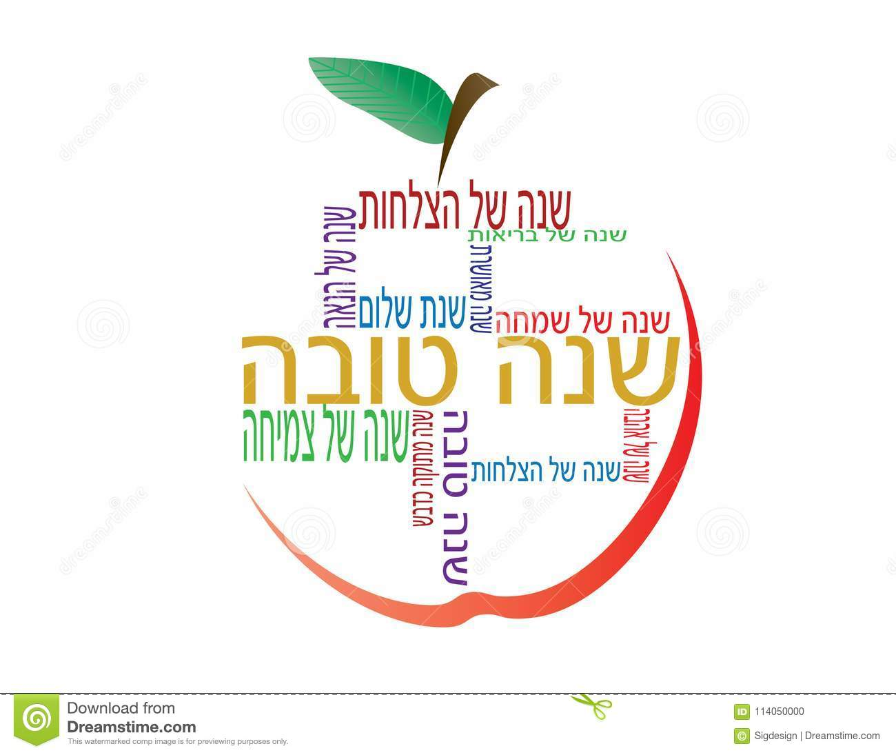 Apple Shape Shana Tova Hebrew Banner With Different Hebrew Greetings