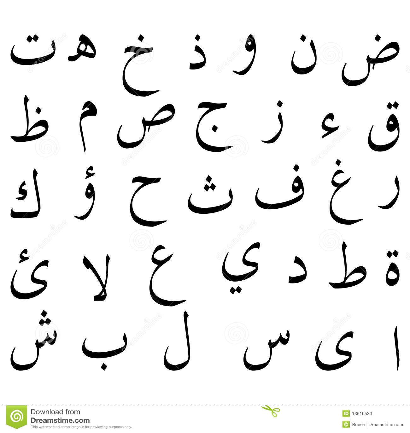Arabic alphabet stock illustration  Illustration of arabic