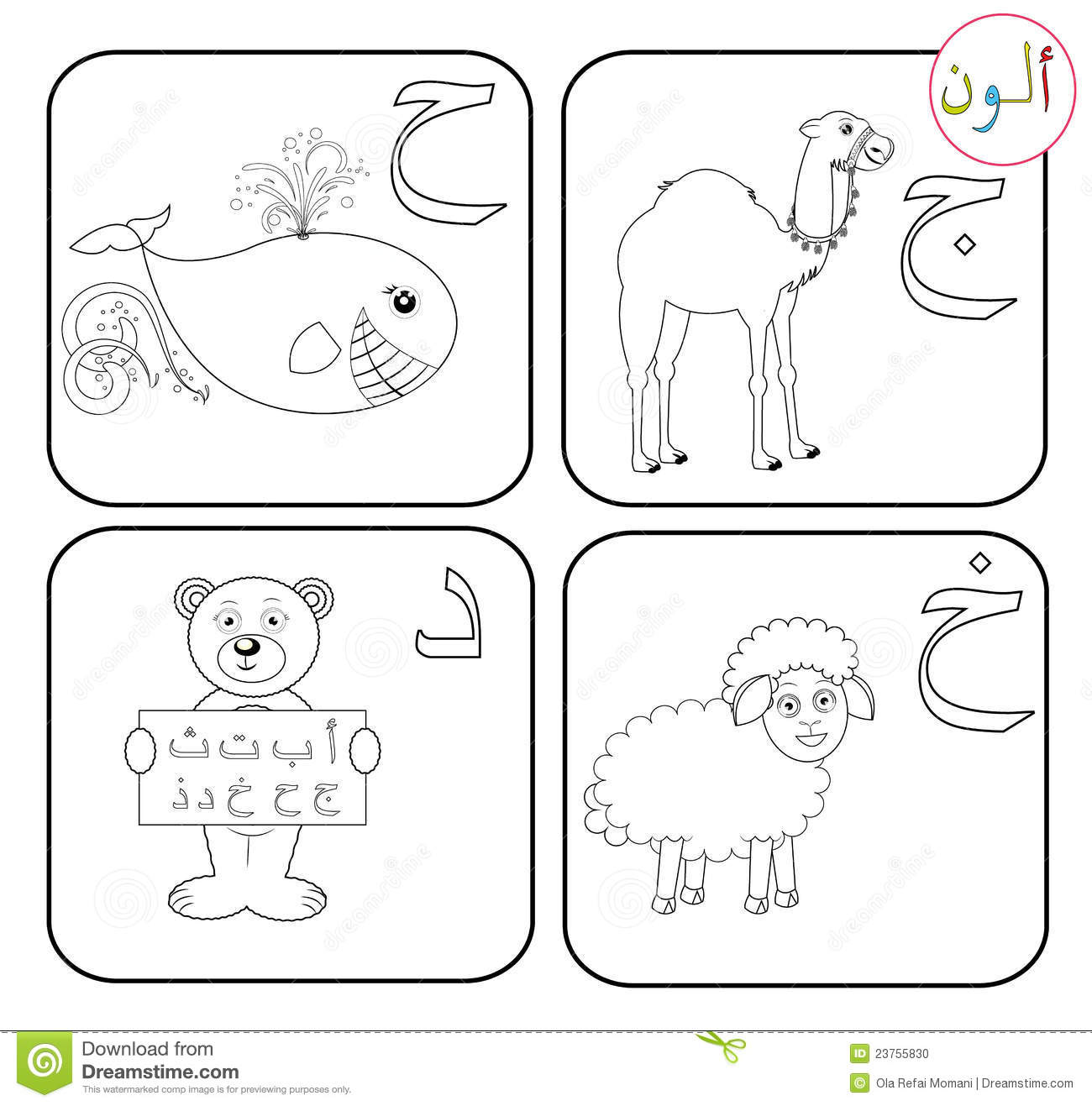 Arabic Alphbet For Kids 2 Coloring Book Stock Illustration Illustration Of Islam Child 23755830