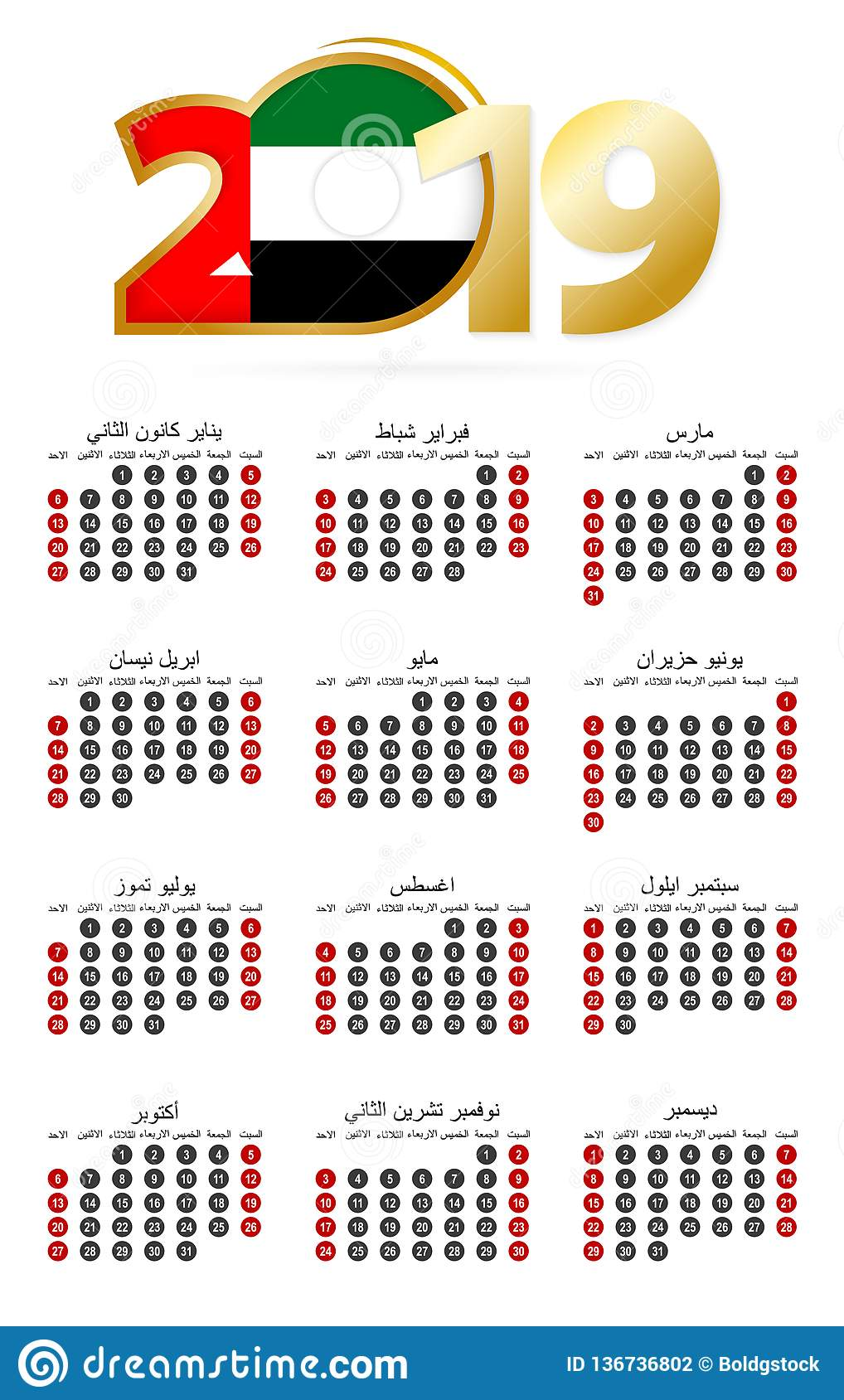 Arabic Calendar 2019 With Numbers In Circles, Week Starts On