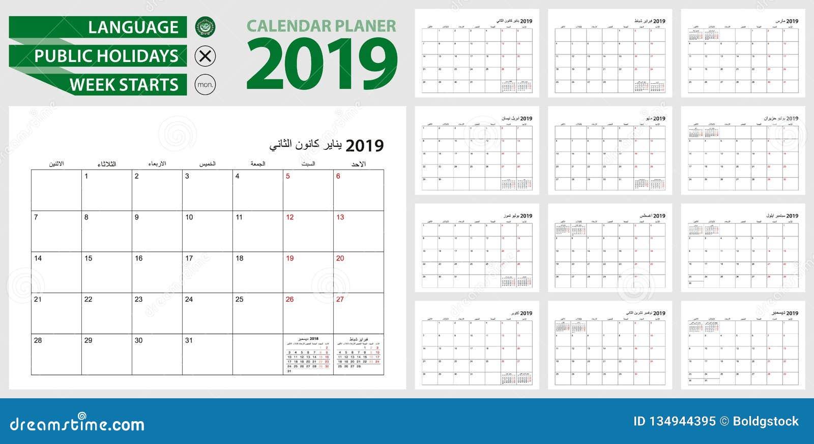 Arabic Calendar Planner For 2019  Arabic Language, Week