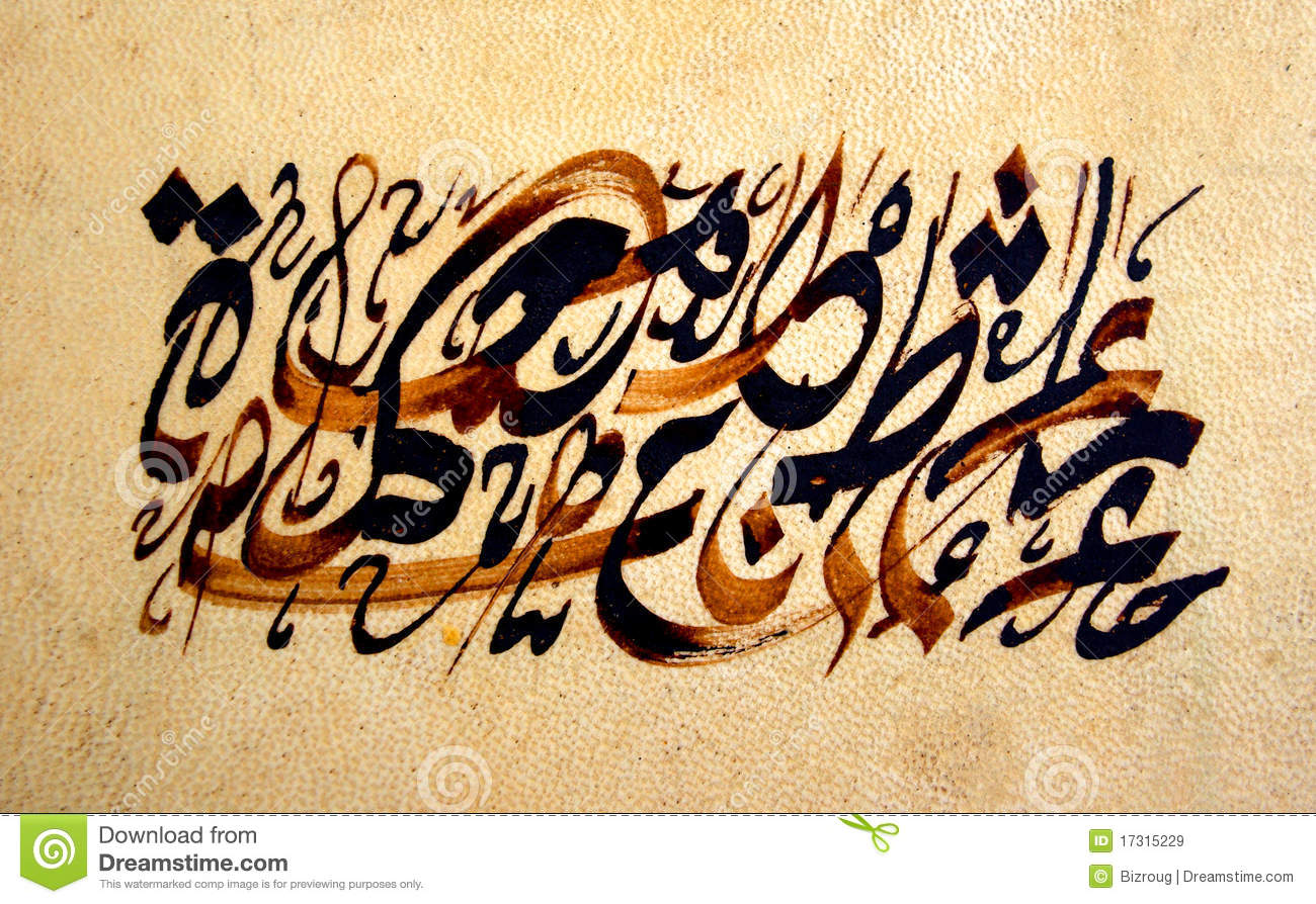 Arabic Calligraphy Royalty Free Stock Images Image 17315229