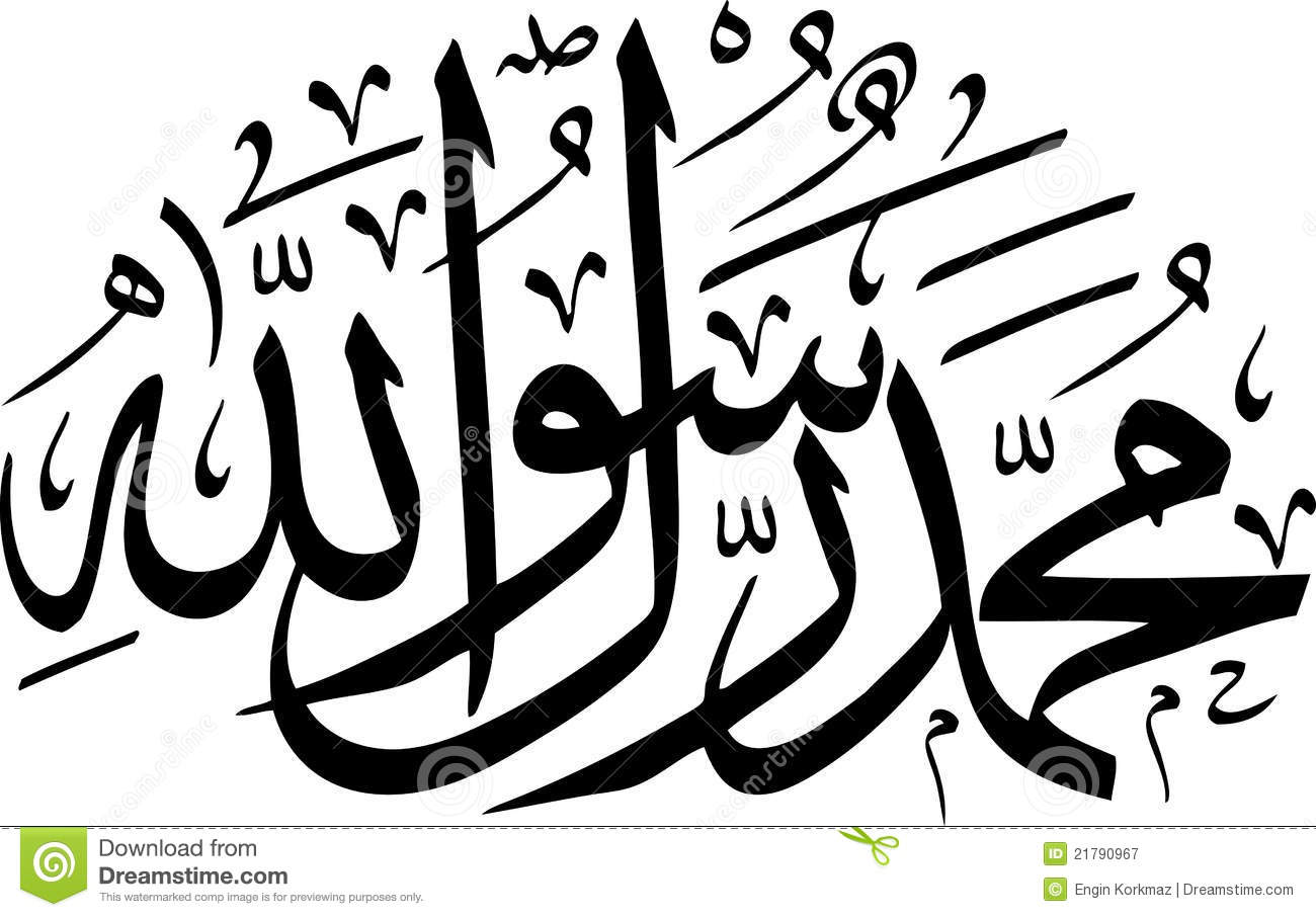 Arabic Calligraphy Royalty Free Stock Photography Image