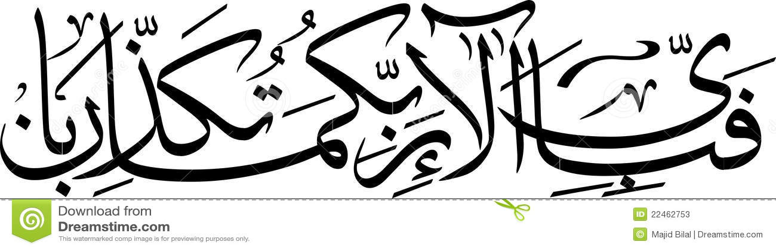 Arabic Calligraphy of Quranic Verse from Surah Rahman.