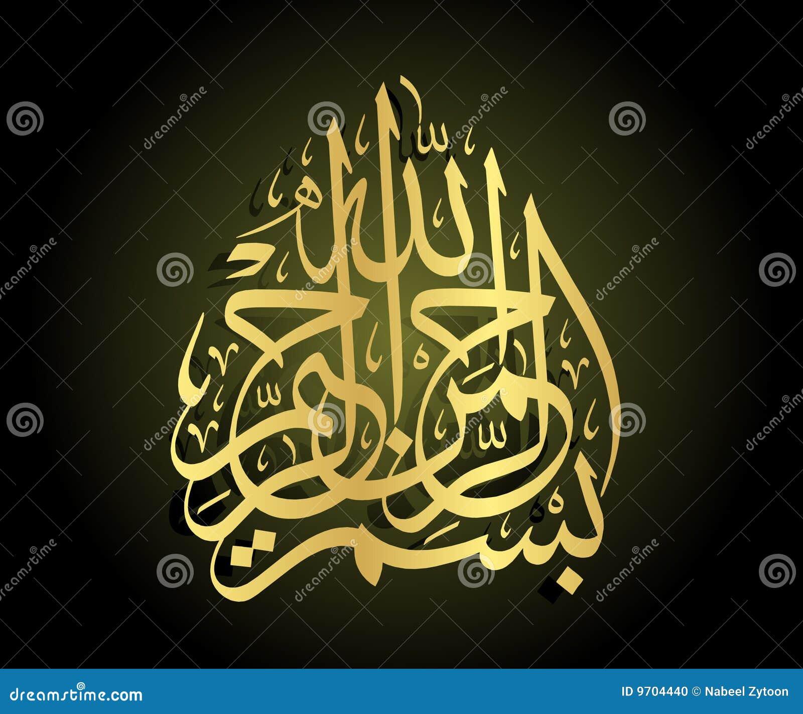 Arabic Calligraphy Stock Vector Illustration Of Handwriting 9704440