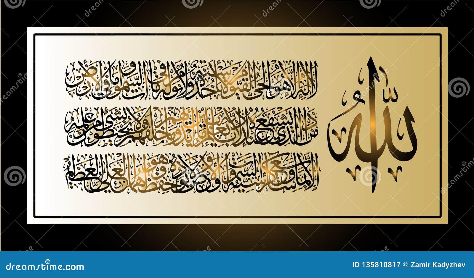 Arabic Calligraphy 255 Ayah, Sura Al Bakara Al-Kursi Means Stock