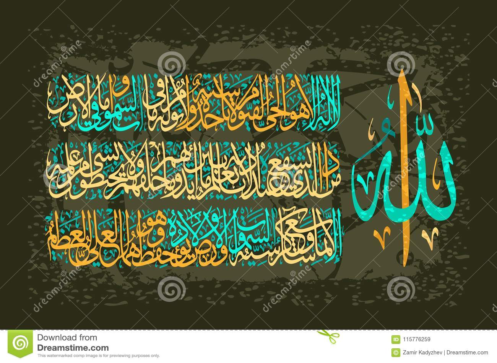 Arabic Calligraphy 255 Ayah, Sura Al Bakara Al-Kursi Means `Throne