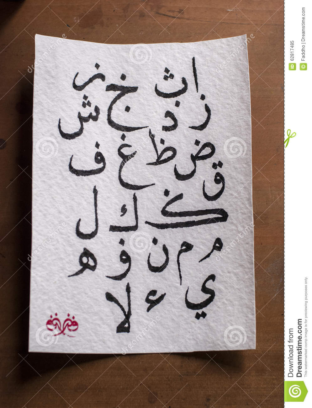 Arabic calligraphy of basic nasakh letters on rough paper