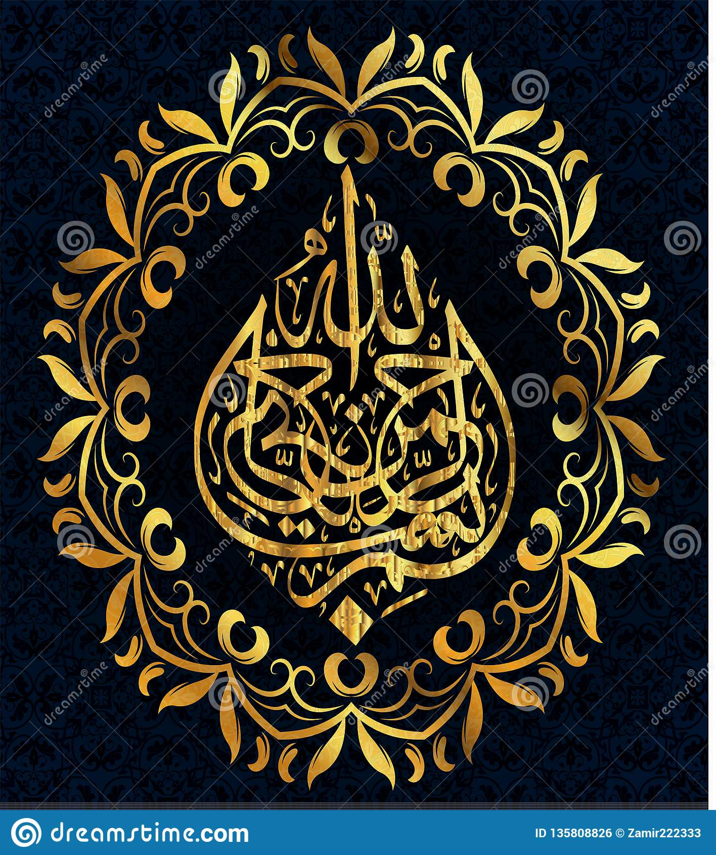 Arabic Calligraphy For BismiLahi Rahmani Rahim, For The