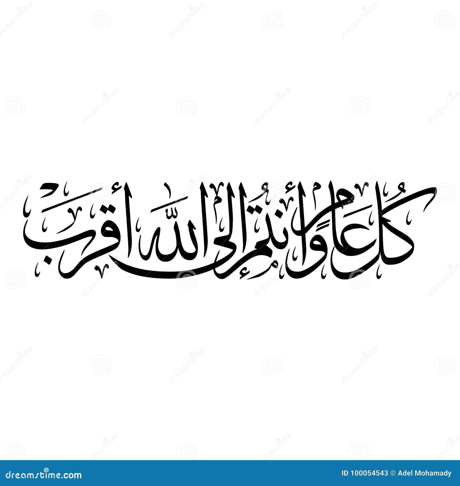 Kol Aam Wa Antom Ela Allah Aqrab Stock Vector Illustration Of